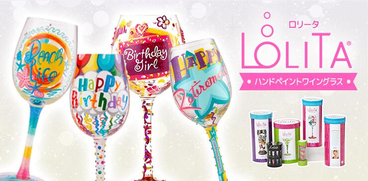 Lolita/ロリータワイングラス
