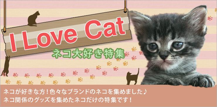 ネコの雑貨 特集