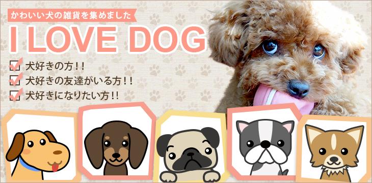 かわいい犬の雑貨 特集