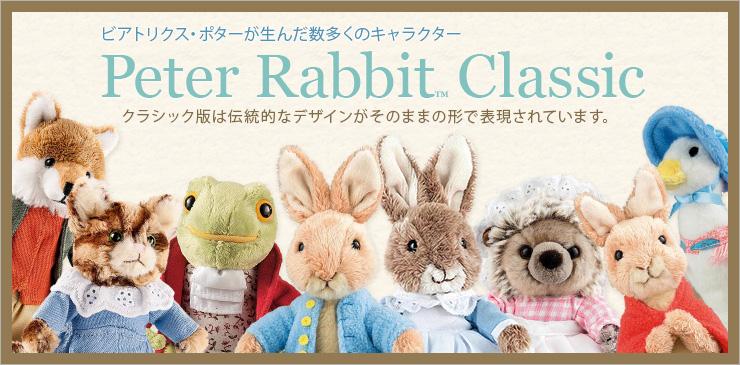 Peter Rabbit Classic