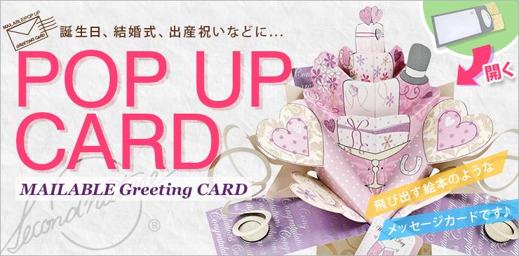 ポップ アップ カード