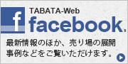 田畑株式会社facebook