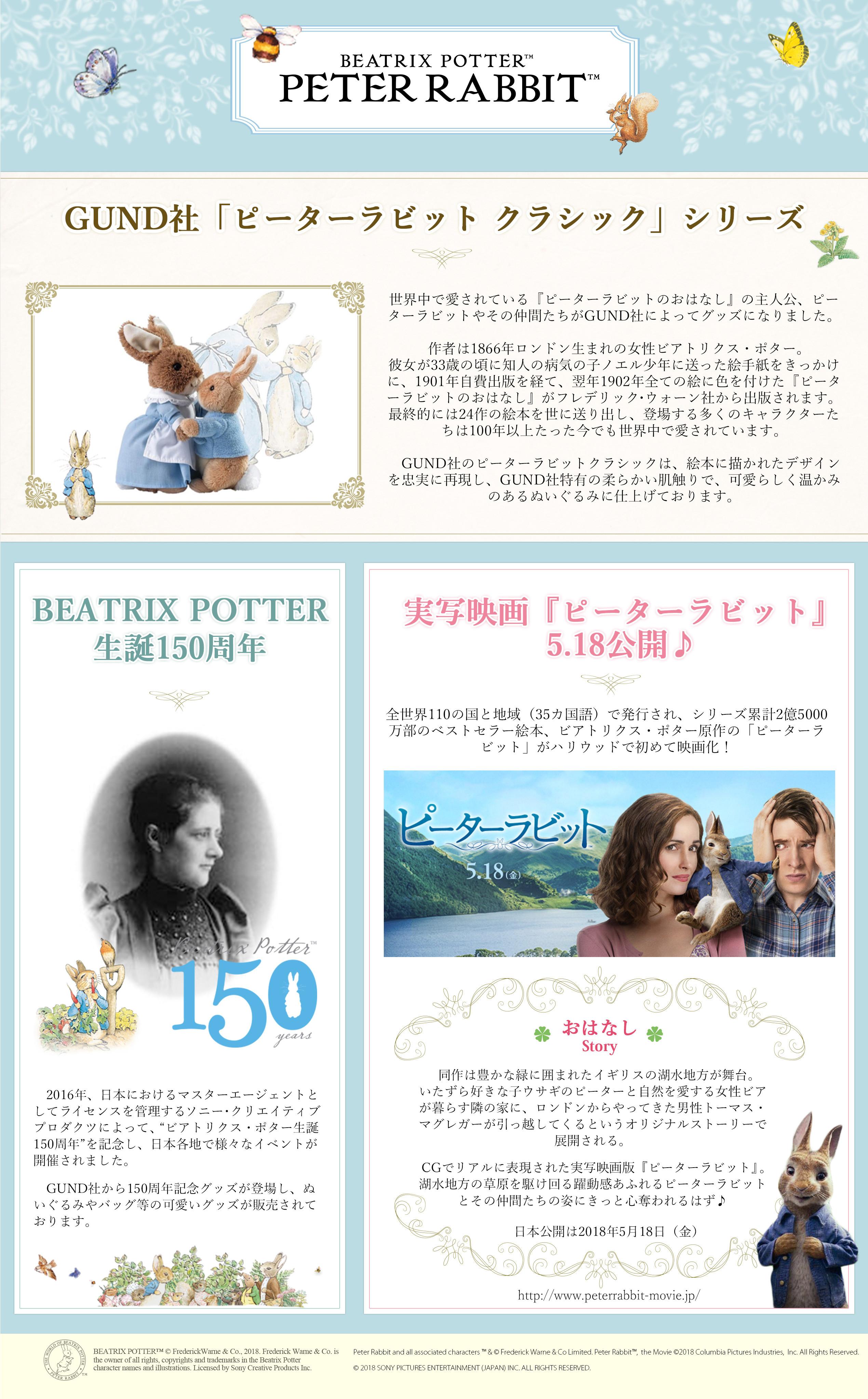 PeterRabbitClassic/ピーターラビットクラシックシリーズ/ビアトリクス・ポター生誕150周年/実写映画5月18日公開