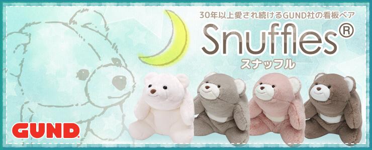Snuffles/スナッフル