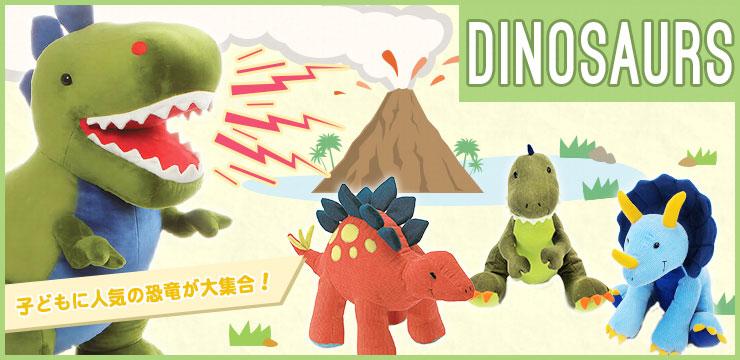 恐竜特集!