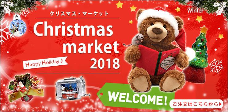 クリスマスマーケット2018画像
