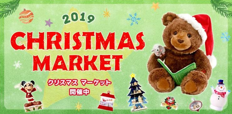 クリスマスマーケット画像